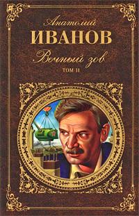 Анатолий Иванов Вечный зов. В 2 томах. Том 2