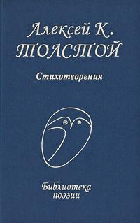 А. К. Толстой А. К. Толстой. Стихотворения алексей константинович толстой