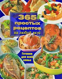 Сюзанна Боденштейнер, Мартина Киттлер, Юлия Сковронек 365 простых рецептов на любой вкус. Готовим для всей семьи высоцкая юлия александровна 365 рецептов на каждый день