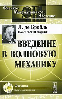 Л. де Бройль Введение в волновую механику ISBN: 978-5-397-01192-1,