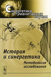 История и синергетика. Методология исследования