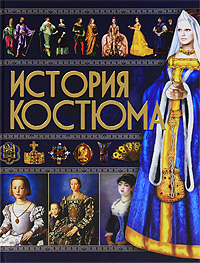 И. В. Блохина История костюма дача киев до 20 тыс у е