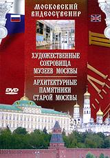 Московский видеосувенир сокровища ненецкого краеведческого музея