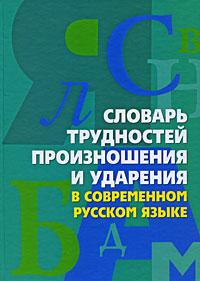 Словарь трудностей произношения и ударения в современном русском языке genius kb 125