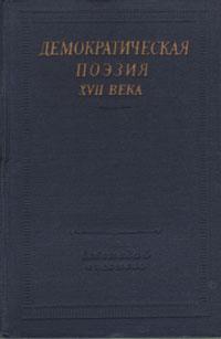 Демократическая поэзия XVII века free shipping 616448 001 for hp cq62 notebook pc motherboard 100