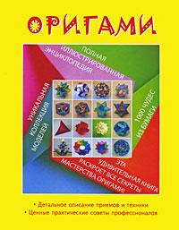 Джереми Шейфер Оригами. Полная иллюстрированная энциклопедия