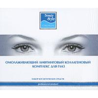 Beauty Style Набор косметический для глаз65501051Омолаживающий лифтинговый коллагеновый комплекс для глаз состоит коллагеновой маски, лифтинговой сыворотки против морщин, мешков, темных кругов под глазами, дневного коллагенового активного крема и ночного коллагенового активного крема. Коллагеновая маска.Уникальная формула маски создана на основе кристаллического коллагена, который активно восстанавливает ткани, стимулирует обновление собственного коллагена, увлажняет и улучшает тонус кожи. Коллагеновую маску можно применять для любого типа кожи, она оказывает быстрый лифтинговый эффект и позволяет достигнуть прекрасного результата уже после первого применения. Маска эффективно восстанавливает уровень увлажнения кожи и защищает от обезвоживания, стимулирует процессы дыхания клеток, улучшает кровообращение, повышает упругость и эластичность, оказывает лифтинговое действие. Лифтинговая сыворотка против морщин, мешков, темных кругов под глазами.Сыворотка насыщает кожу необходимыми питательными веществами, устраняет морщины и темные круги под глазами, снимает усталость глаз, устраняет красноту и припухлость век. Регулярно используя сыворотку, Вы поможете своим глазам надолго сохранить красоту и молодость. Дневной коллагеновый активный крем для области вокруг глаз.Нежный легкий дневной крем эффективно восстанавливает защитные функции кожи, устраняет симптомы усталости и стресса, повышает упругость и эластичность кожи, замедляет процессы старения кожи вокруг глаз и защищает клетки кожи от негативного действия свободных радикалов и от вредного воздействия факторов окружающей среды. Способствует разглаживанию мелких морщинок вокруг глаз, уменьшает отечность в области век. Быстро впитывается, не оставляет липкости и жирного блеска, дарит ощущение свежести. Ночной коллагеновый активный гель для области вокруг глаз.Легкий гель бережно ухаживает за нежной кожей вокруг глаз, насыщает кожу необходимыми питательными веществами, восстанавливает защитные функции кожи, устраняет покра