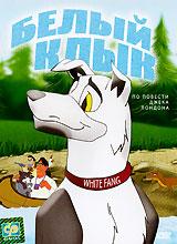 Мультфильм «Белый Клык»  рассказывает о выращенном в неволе волке. Он живет в доме дрессировщика собак и его сына, к которому лесной зверь очень привязан. Однажды в схватке Белый Клык убивает соседскую собаку-боксера. Хозяин убитого животного настаивает на уничтожении Белого Клыка. Тогда мальчик решает спасти своего четвероногого любимца и отвозит его за 200 миль в лес. Взрослые начинают поиски ребенка...