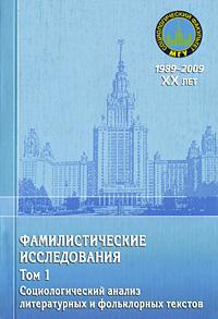 Фамилистические исследования. Том 1. Социологический анализ литературных и фольклорных текстов