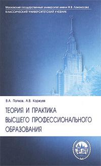 Теория и практика высшего профессионального образования