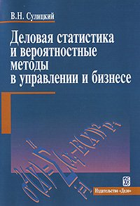 В. Н. Сулицкий Деловая статистика и вероятностные методы в управлении и бизнесе