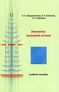 Элементы волновой оптики. А. Х. Абдрахманова, О. П. Шмакова, Е. С. Нефедьев