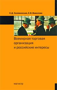 Всемирная торговая организация и российские интересы