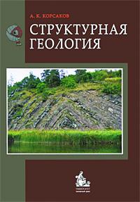 Структурная геология. А. К. Корсаков