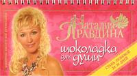 Наталия Правдина Шоколадка для души, или Стань любимой за 30 дней правдина н ред правдина isbn 9785912071805