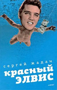 Сергей Жадан Красный Элвис жадан с ворошиловград роман