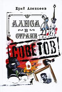 Алиса в Стране Советов брайан трейси маленькая книга хороших советов для преуспевающей женщины