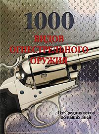1000 видов огнестрельного оружия. От средних веков до наших дней охотничье оружие от средних веков до двадцатого столетия