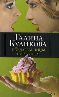 Галина Куликова Поедательницы пирожных галина куликова хедхантер без головы