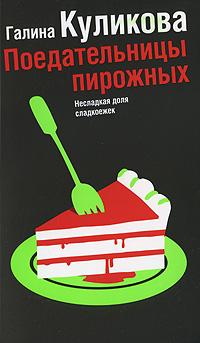 Поедательницы пирожных