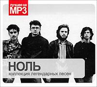 Ноль.  Коллекция легендарных песен (mp3) РМГ Рекордз