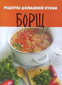 В. Б. Перепаденко Рецепты домашней кухни. Борщ магги борщ