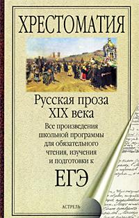 Русская проза XIX века