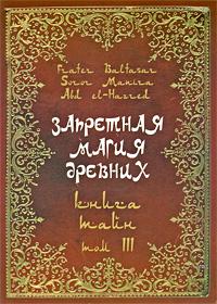 Запретная магия древних. Том 3. Книга тайн. Frater Baltasar, Soror Manira, Abd el-Hazred