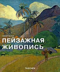 Норберт Вольф Пейзажная живопись ISBN: 978-5-404-00010-8