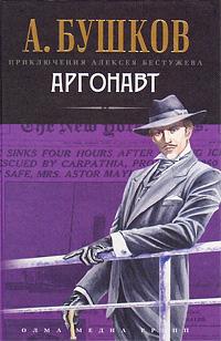 А. Бушков Аргонавт