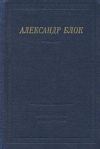 Александр Блок. Стихотворения блок а александр блок стихотворения миниатюрное издание