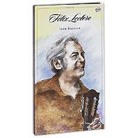 Феликс Леклерк Chanson. Felix Leclerc 1950-1957 (2 CD) музыка cd dvd cd dsd 1cd