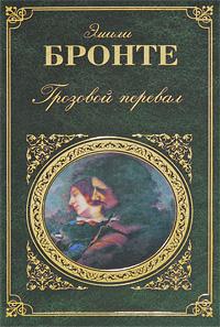Эмили Бронте Грозовой перевал книги эксмо грозовой перевал