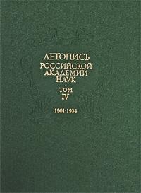 9785020249233 - Летопись Российской Академии наук. В 4 томах. Том 4. 1901-1934 - Livre