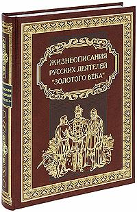 Жизнеописания русских деятелей Золотого века (подарочное издание) из века в век белорусская поэзия