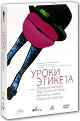 Уроки этикета (4 DVD)