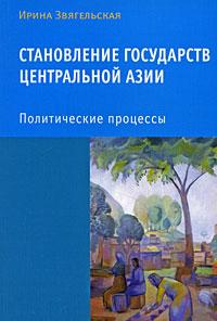 Ирина Звягельская Становление государств Центральной Азии. Политические процессы
