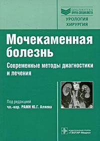 Под редакцией Ю. Г. Аляева Мочекаменная болезнь. Современные методы диагностики и лечения гемолитическая болезнь плода и новорожденного руководство