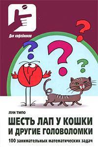 Луи Типо Шесть лап у кошки и другие головоломки. 100 занимательных математических задач