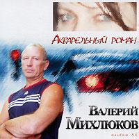 Валерий Михлюков Валерий Михлюков. Акварельный роман валерий латынин валерий латынин избранное поэзия