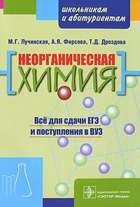 М. Г. Лучинская, А. Я. Фирсова, Т. Д. Дроздова Неорганическая химия