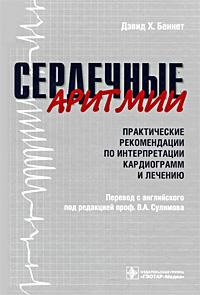 Zakazat.ru: Сердечные аритмии. Практические рекомендации по интерпретации кардиограмм и лечению. Дэвид Х. Беннет