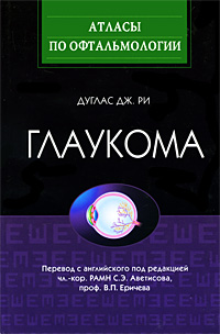 Глаукома. Дуглас Дж. Ри