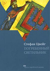 Стефан Цвейг Погребенный светильник удивительная зоология о чем умолчали учебники