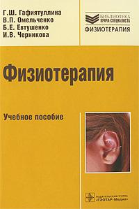 Г. Ш. Гафиятуллина, В. П. Омельченко, Б. Е. Евтушенко, И. В. Черникова Физиотерапия е п тавокин основы методики социологического исследования