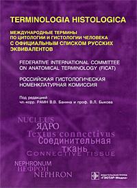 Terminologia Histologica. Международные термины по цитологии и гистологии человека с официальным списком русских эквивалентов
