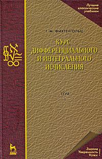 Курс дифференциального и интегрального исчисления. В 3 томах. Том 1