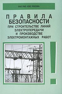 Правила безопасности при строительстве линий электропередачи и производстве электромонтажных работ fenix правила безопасности дома для малышей