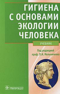 Под редакцией П. И. Мельниченко Гигиена с основами экологии человека (+ CD-ROM) гигиена с основами экологии человека учебник cd