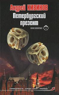 Петербургский презент